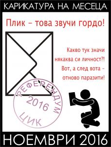 karikatura_november